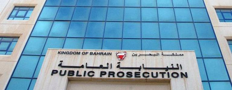 Bahrain: 5 years in prison, a fine of 5 thousand, and the confiscation of 180,000 dinars for a suspect who committed this act