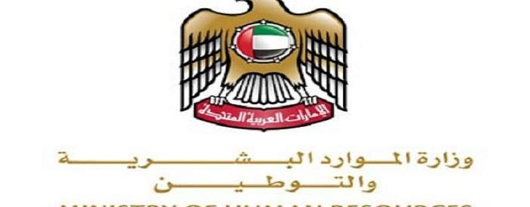 UAE: Important warnings from the Ministry of Human Resources and Emiratisation to employers in the private sector