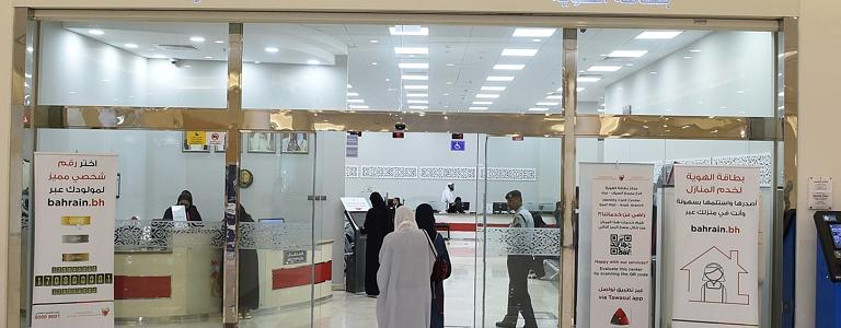 Bahrain: Re-opening of the Identity card center in Muharraq