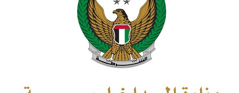 UAE: The Ministry of Interior warns all citizens and residents