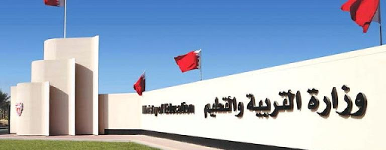Bahrain: The Ministry of Education announced the opening of registration for affiliation students until the fifth of October