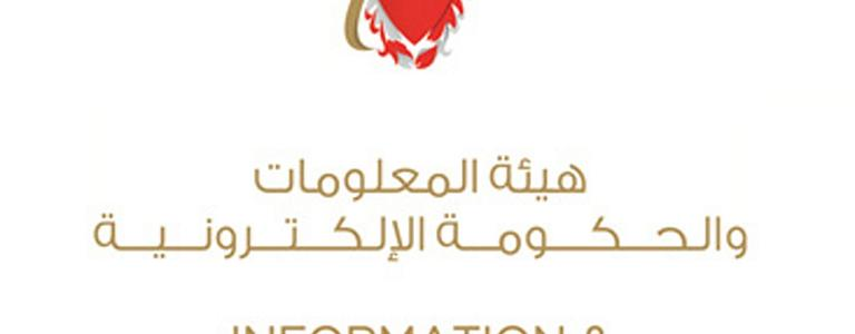 Bahrain: The eGovernment announces the implementation of a plan to improve ID card services