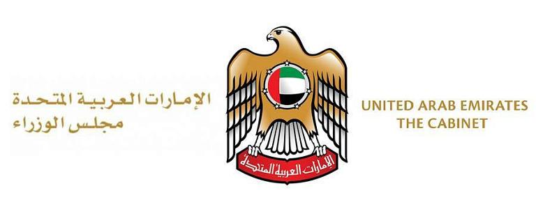 The Council of Ministers grants federal government employees exceptional holiday