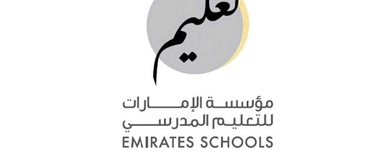 Emirates Foundation for School Education adopts a new system for the current academic year