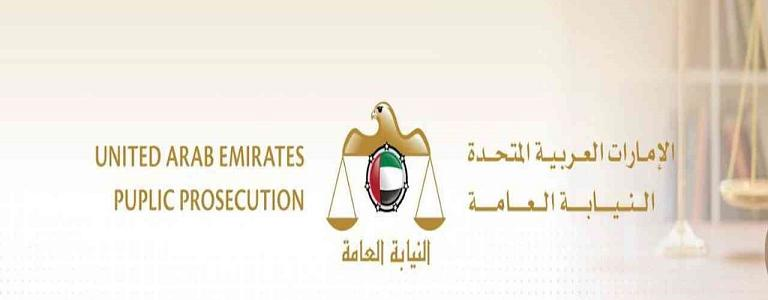 The UAE Public Prosecution warns of imprisonment and a fine of no less than 150 thousand dirhams for anyone who does this